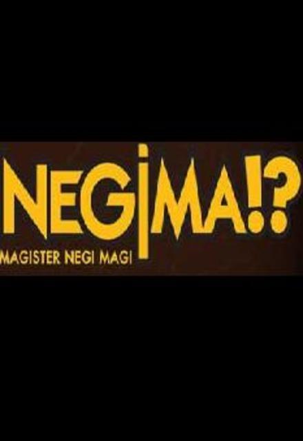 Negima!? Magister Negi Magi