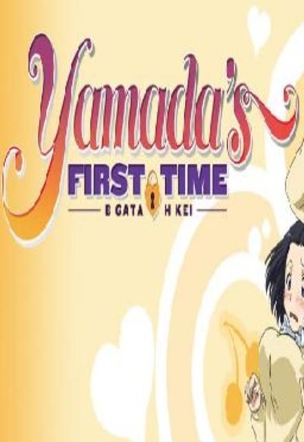 B Gata H Kei - Yamada's First Time