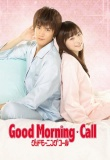 Good Morning Call
