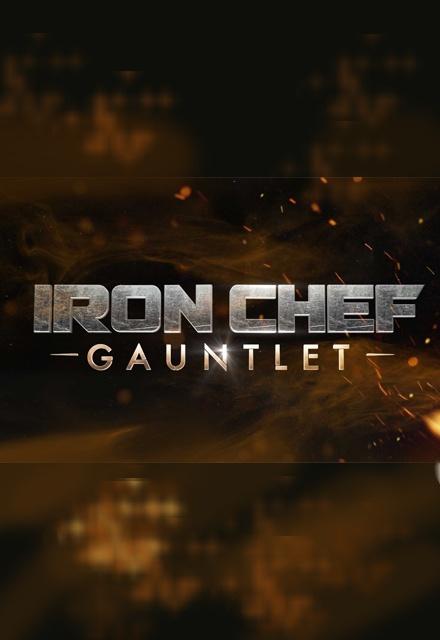 Iron Chef Gauntlet